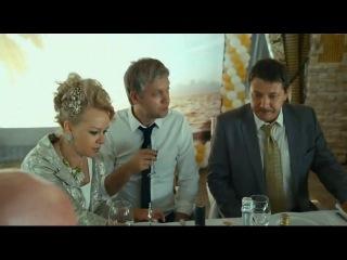 Горько - 2013 - комедия