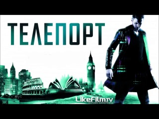Фильм Телепорт (2008) HD онлайн
